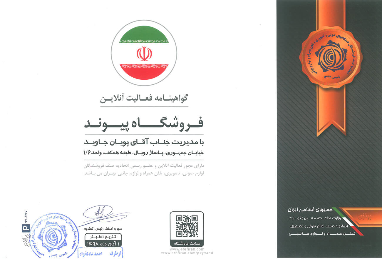 گواهینامه-فعالیت-آنلاین